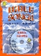 Bible Songs CD Kit